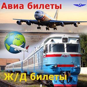 Авиа- и ж/д билеты Благовещенска (Амурской обл.)