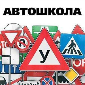Автошколы Благовещенска (Амурской обл.)
