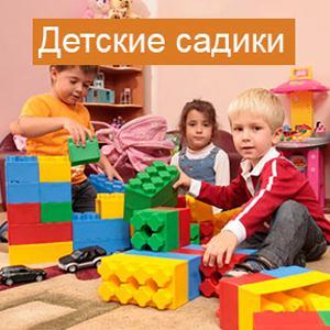 Детские сады Благовещенска (Амурской обл.)