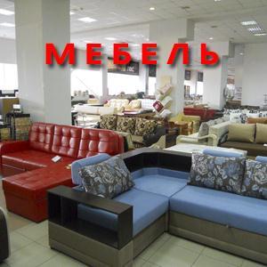 Магазины мебели Благовещенска (Амурской обл.)
