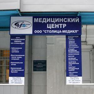 Медицинские центры Благовещенска (Амурской обл.)
