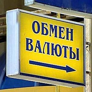 Обмен валют Благовещенска (Амурской обл.)