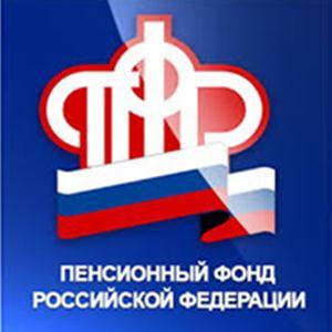 Пенсионные фонды Благовещенска (Амурской обл.)