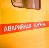 Аварийные службы в Благовещенске (Амурской обл.)