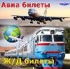 Авиа- и ж/д билеты в Благовещенске (Амурской обл.)