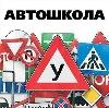 Автошколы в Благовещенске (Амурской обл.)