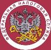 Налоговые инспекции, службы в Благовещенске (Амурской обл.)