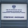 Отделения полиции в Благовещенске (Амурской обл.)