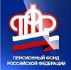 Пенсионные фонды в Благовещенске (Амурской обл.)