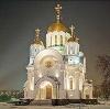 Религиозные учреждения в Благовещенске (Амурской обл.)