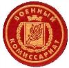 Военкоматы, комиссариаты в Благовещенске (Амурской обл.)