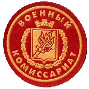 Военкоматы, комиссариаты Благовещенска (Амурской обл.)